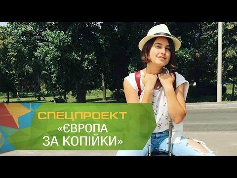 Как обойтись без английского в путешествии и куда поехать новичку Блог Маши Себовой Ч.2 - DomaVideo.Ru