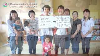 佐久穂町コミュニティ創生戦略PR動画