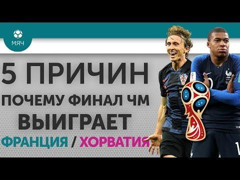 5 ПРИЧИН Почему финал ЧМ выиграет Франция / Хорватия - DomaVideo.Ru