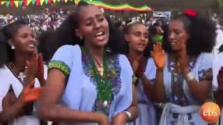በደማቅ ሁኔታ የተከበረዉ የ2010 አሸንዳ በዓል /Sunday With EBS Ashenda Festival