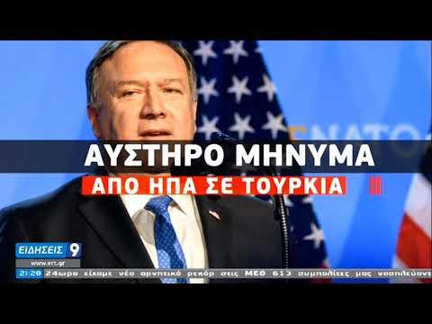 Διπλωματικός πυρετός της Αθήνας εν όψει Συνόδου Κορυφής   02/12/2020   ΕΡΤ