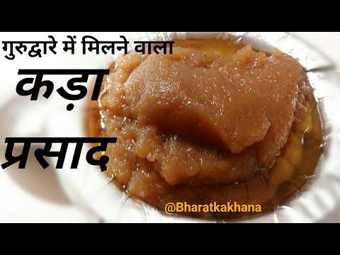 Kada Prasad ||  Gurudwara prashad || Atte ka Halwa || Kada Prashad Recipe || Halwa Recipe