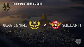 GIGABYTE Marines vs SKT T1 – MSI 2017 Group Stage. День 3: Игра 5 / LCL