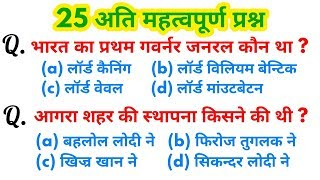 Top 25 Science & GK Questions For - RPF, SSC-GD, UPP, SSC CGL, CHSL, MTS & all exams