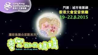 Nonton                                                                                           Hong Kong Sinfonietta   Mcdull   Me   My Mum Film Subtitle Indonesia Streaming Movie Download