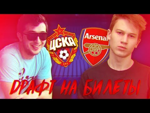 Драфт на билеты ЦСКА-Арсенал