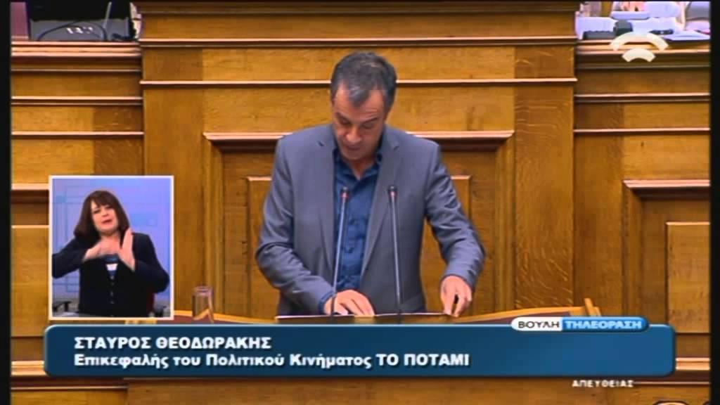 Σ. Θεοδωράκης (Πρ. ΠΟΤΑΜΙ): Σ/Ν για τη Διαπραγμάτευση και τη Σύναψη Συμφωνίας με τον Ε.Μ.Σ (15/7/15)