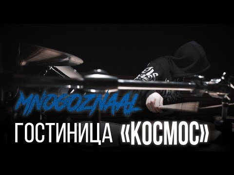 Mnogoznaal – Гостиница Космос (Bass & Drum Cover)