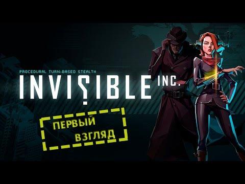 Invisible, Inc - Invisible Inc   ��������� ����   ������ ������