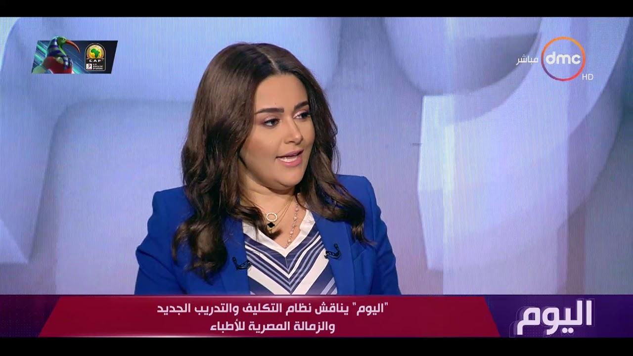 """اليوم - """"اليوم"""" يناقش نظام التكليف والتدريب الجديد والزمالة المصرية للأطباء"""