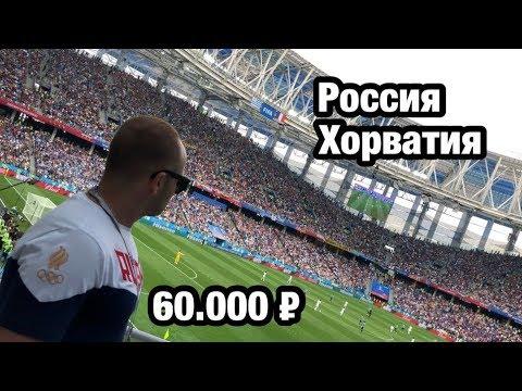 Ставка 60000 рублей и прогноз на матч Россия - Хорватия. - DomaVideo.Ru