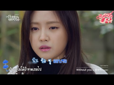 Without You [MV] - BOMI