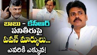 Pawan about Telugu CMs Working Style
