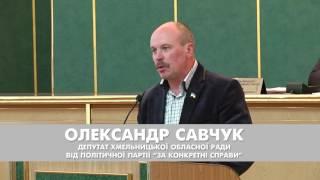Олександр Савчук про програму