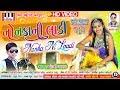 Nonka Ni Laadi   Chandni Parmar   P P Baria   Sunil Vagheshvari   Ashok Patel   Gujarati Song 2018