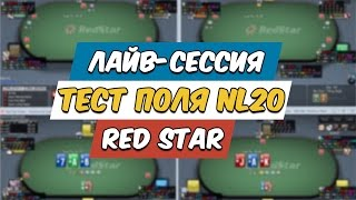 dima23 @ NL20, Red Star Poker