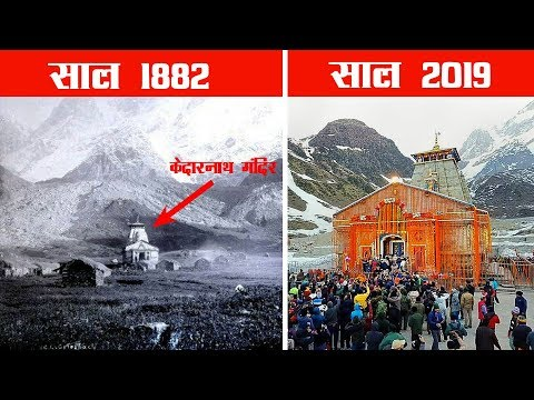 400 साल तक बर्फ में दबा था 'केदारनाथ मंदिर' | 'Kedarnath Temple' History in Hindi