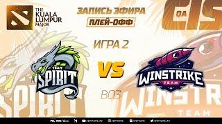 Team Spirit vs Winstrike (карта 2), The Kuala Lumpur Major, Закрытые квалификации | СНГ