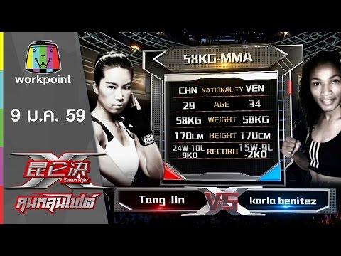 คุนหลุนไฟต์ | Tang Jin VS Karla Benitez | คู่ที่5 | 9 ม.ค. 59 Full HD