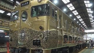 幻のスイーツトレイン「或る列車」運航へ!