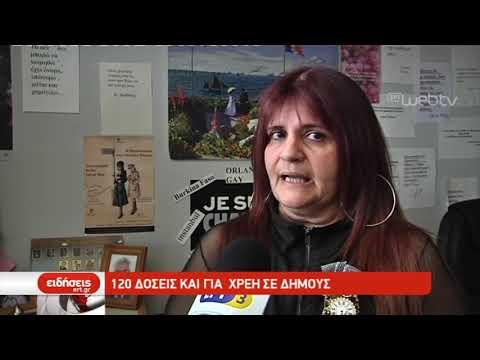 120 δόσεις και για χρέη σε δήμους | 06/05/2019 | ΕΡΤ