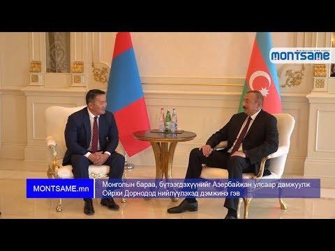 Монголын бараа, бүтээгдэхүүнийг Азербайжан улсаар дамжуулж Ойрхи Дорнодод нийлүүлэхэд дэмжинэ гэв