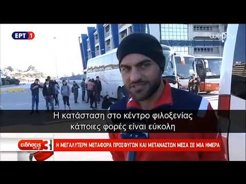 471 Πρόσφυγες & Μετανάστες έφθασαν στον Πειραιά από τα Νησιά του Ανατολικού Αιγαίου |10/11/18 | ΕΡΤ