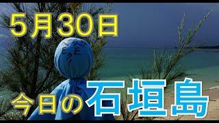 5月30日の石垣島天気