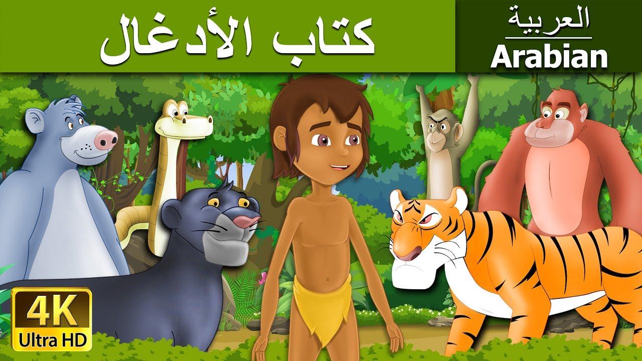 عازفو بريمين – قصص اطفال –  قصص اطفال قبل النوم – Arabian Fairy Tales