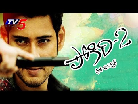 Mahesh doing Pokiri 2 after Aagadu  : TV5 News