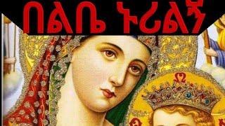 NEW ETHIOPIA ORTHODOX MEZMUR,BY KIDIST MITIKU