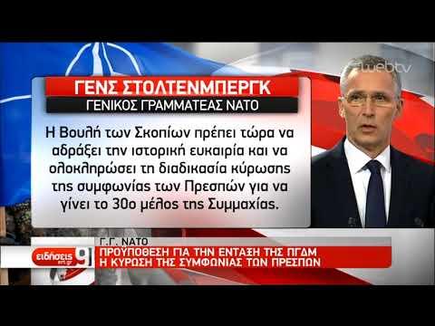 Ηχηρό μήνυμα της Αθήνας για τήρηση της Συμφωνίας των Πρεσπών-Συνεχίζεται η αντιπαράθεση 05/12/18 ΕΡΤ