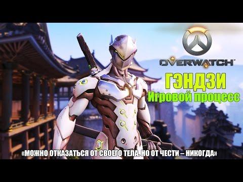 Overwatch - Пытаемся освоить Гэндзи #7