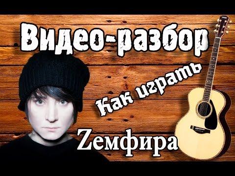 Как играть Земфира - Хочешь видео разбор, урок на гитаре для начинающих,видеоурок Без БАРРЭ, аккорды
