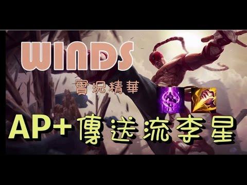 【winds】實況精華 - 用AP符文的TP李星CARRY