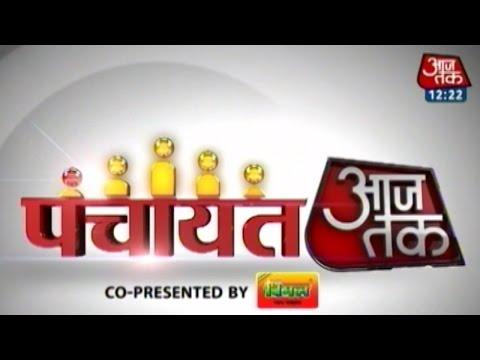 Panchayat Aaj Tak on 100 days of Modi governement (PT 1) 02 September 2014 04 PM