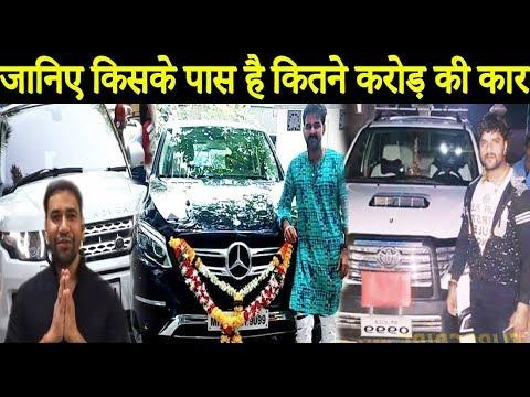 Video जानिए किसके पास है कितने करोड़ कि कार | Khesari Lal, Pawan Singh, Nirahua's Car and Lifestyle News download in MP3, 3GP, MP4, WEBM, AVI, FLV January 2017