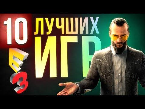 НАРОДНЫЙ ТОП 10 ЛУЧШИХ ИГР E3 2017 - ВЫБОР ИГРОКОВ