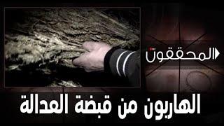 al mohakikoun 01/12/2015 المحققون: الهاربون من قبضة العدالة