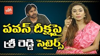 Sri Reddy Reacted on Pawan Kalyan Protest at Film Chamber | Sri Reddy Satires | YOYO TV Channel