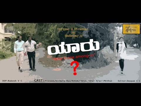 YARRU short film