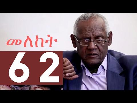 Meleket Drama - Episode 62