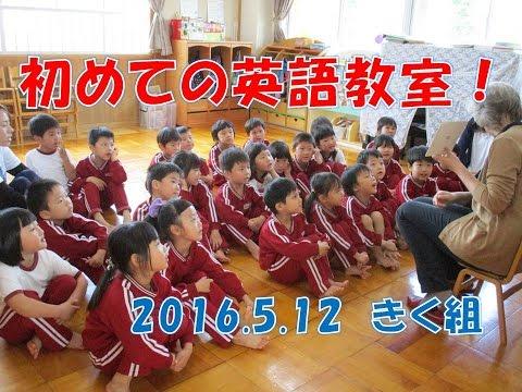 はちまん保育園(福井市)きく組(5歳児年長)で英語教室スタート!越前イングリッシュセンター(EEC)講師による
