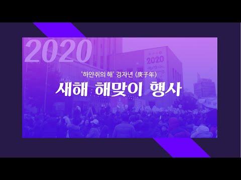 2020 새해 해맞이 행사