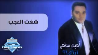 Download Lagu Amin Samy - Shoft El Agab   أمين سامي - شفت العجب Mp3
