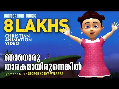 ഞാനൊരു താരകമായിരുന്നെങ്കിൽ | Njanoru Tharakam | George Koshy Mylapra | Christian Animation Video