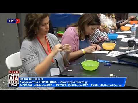 Το Φεστιβάλ της Χειροτέχνικα στο Μαρούσι | 2/11/2018 | ΕΡΤ