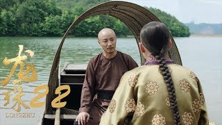 Video 龍珠傳奇 | Legend Of Dragon Pearl 22【TV版】(楊紫、秦俊傑、舒暢等主演) MP3, 3GP, MP4, WEBM, AVI, FLV Juli 2018