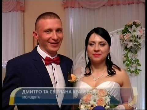 У Кропивницькому відбулося одруження за добу