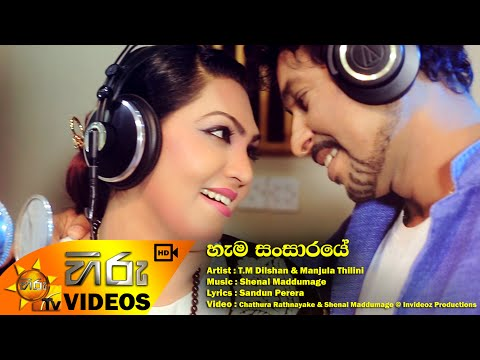 Hema sansare song by TM Dilshan and Manjula Thilini